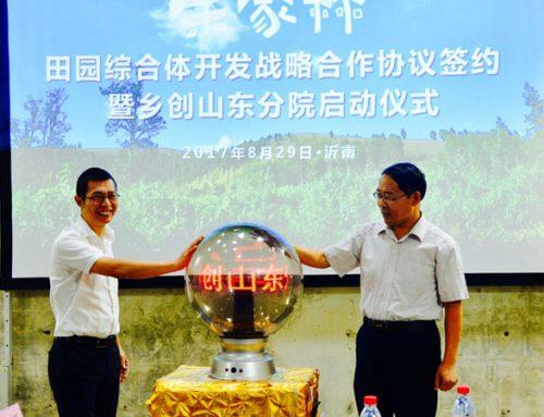 伴文旅携手沂南县  打造山东省唯一国家级田园综合体建设试点